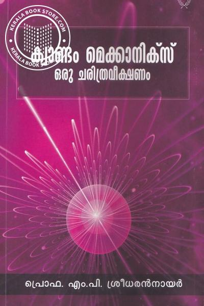 Cover Image of Book Quantum Mechanics Oru Charitraveekshanam