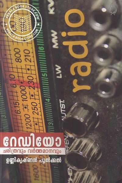 Cover Image of Book Radio Charithravum Varthamanavum