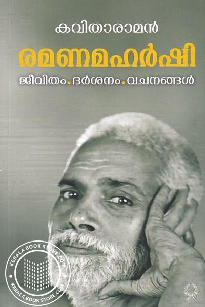 Cover Image of Book രമണമഹർഷി - ജീവിതം ദർശനം വചനങ്ങൾ