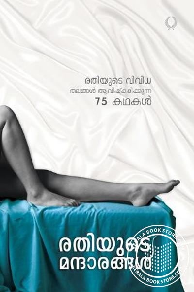 Cover Image of Book Rathiyute Mandarangal