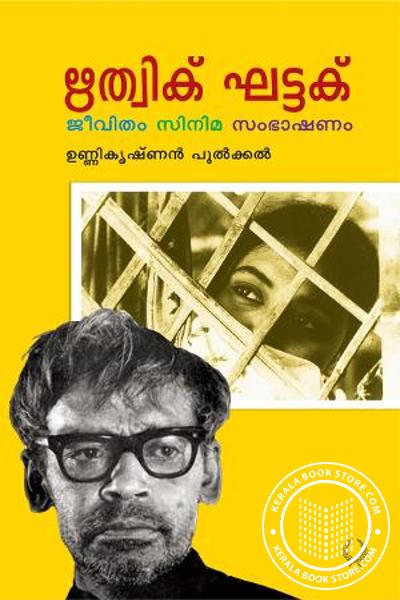 Cover Image of Book Ritwik Ghatak Jeevitham Cinema Sambhashanam