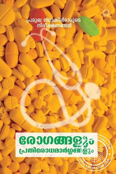 Cover Image of Book Rogangalum Prathirodha Margangalum