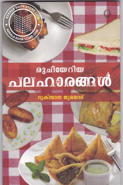 Cover Image of Book Ruchiyeriya Palaharangal