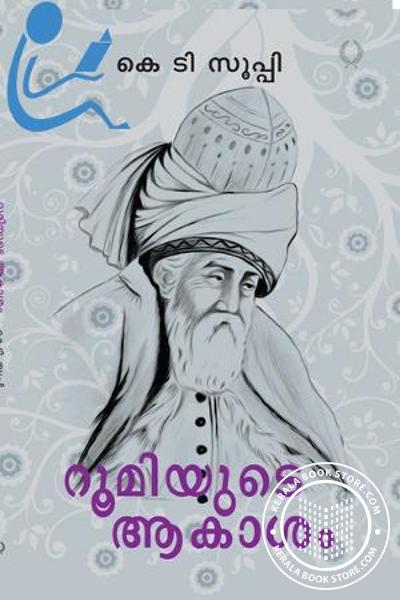 Cover Image of Book Rumiyude Aakasham