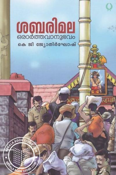 Image of Book ശബരിമല ഒരാര്ത്തവാനുഭവം