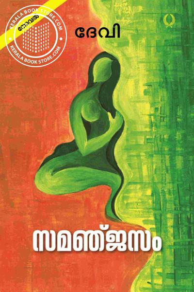 Cover Image of Book സമഞജസം