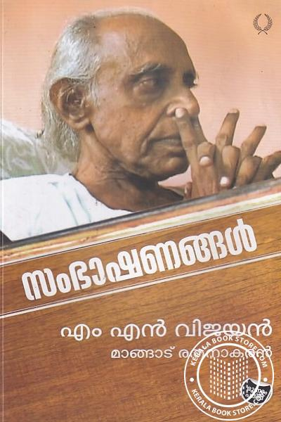 Cover Image of Book സംഭാഷണങ്ങള് - എം എന് വിജയന്