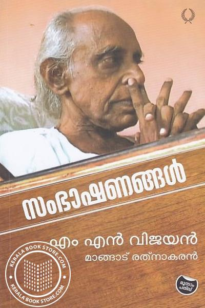 Cover Image of Book Sambashanangal - M N Vijayan