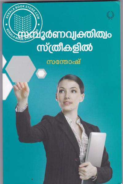 Cover Image of Book Sampoorna Vyakthithwam Sthreekalil
