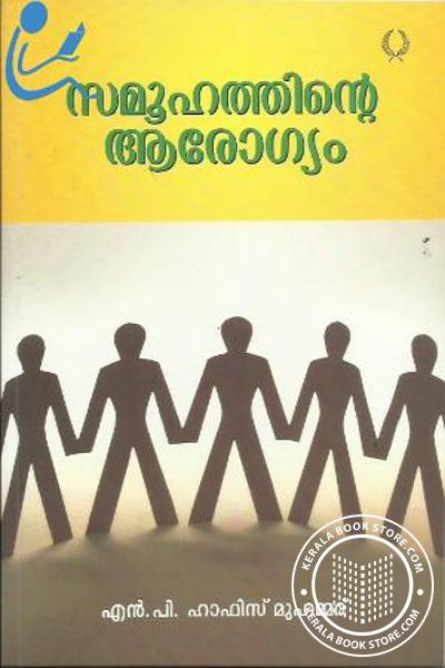 Cover Image of Book SAMUHATHINTE AROGYAM