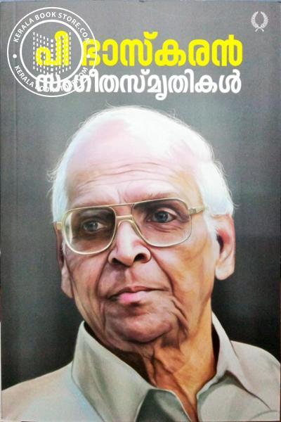 Cover Image of Book സംഗീത സ്മൃതികള്
