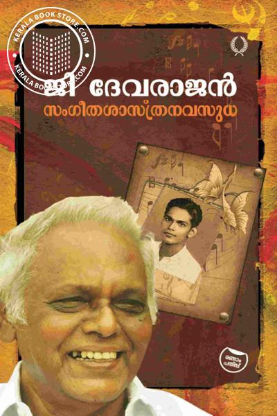 Cover Image of Book Sangeethasasthrasudha