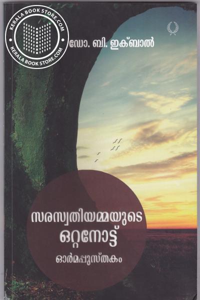 Cover Image of Book Saraswathiyammayude Ottanote Ormapusthakam