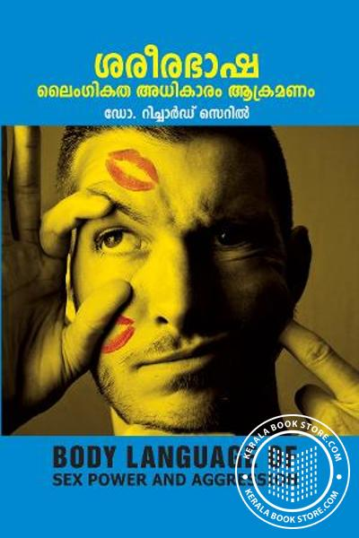 Cover Image of Book Sareera Bhasha Laingeekatha Adhikaram Akramanam