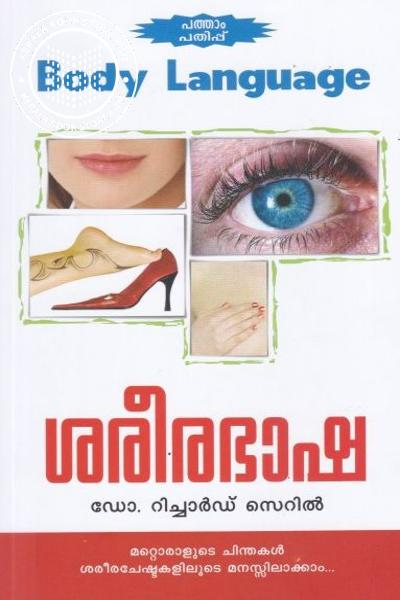 Cover Image of Book ശരീരഭാഷ