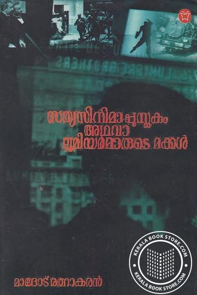 Cover Image of Book സത്യസിനിമാപുസ്തകം അഥവാ ലൂമിയന്മാരുടെ മക്കള്