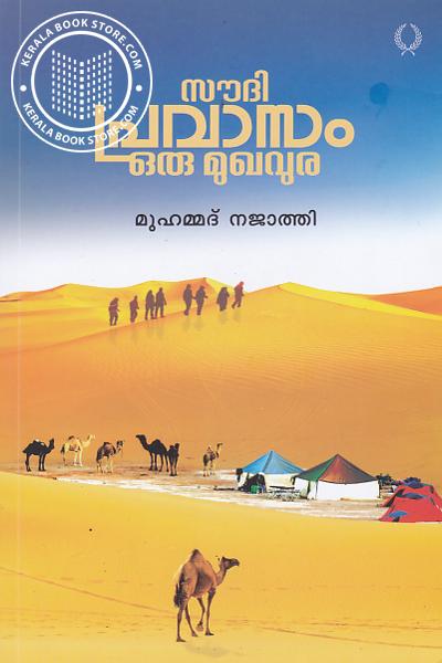 Cover Image of Book സൗദി പ്രവാസം ഒരു മുഖവുര