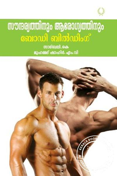 Cover Image of Book Saundaryathinum Arogyathinum Body Building