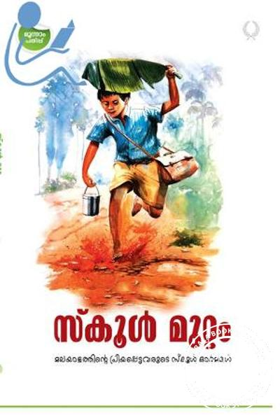 Cover Image of Book School Muttam