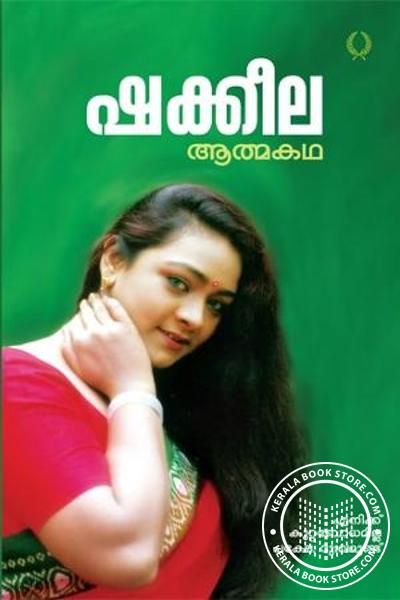 Cover Image of Book Shakeela Aatmakatha - Shakkeela