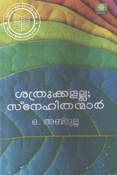 Cover Image of Book ശത്രുക്കളല്ല സ്നേഹിതന്മാര്