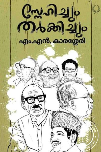 Image of Book സ്നേഹിച്ചും തര്ക്കിച്ചും - എം എന് കാരശ്ശേരി