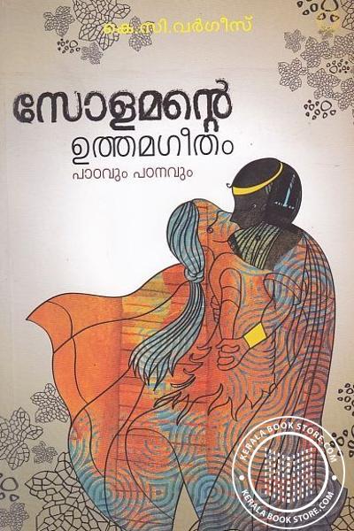Cover Image of Book സോളമന്റെ ഉത്തമഗീതം പാഠവും പഠനവും