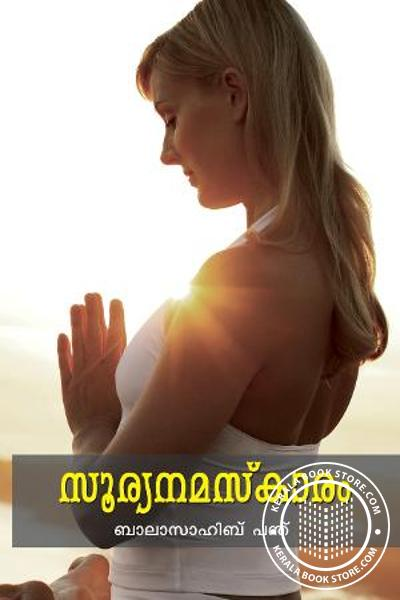 Cover Image of Book Sooryanamaskaram