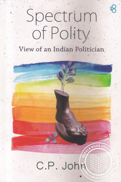 Cover Image of Book Spectrum of Polity- View of an Indian Politician