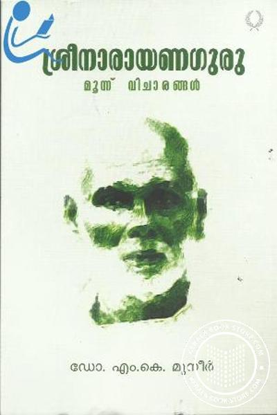 Image of Book SREE NARAYANA GURU MOONU VICHARANGAL