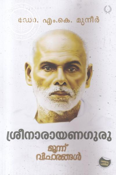 Cover Image of Book Sreenarayana Guru