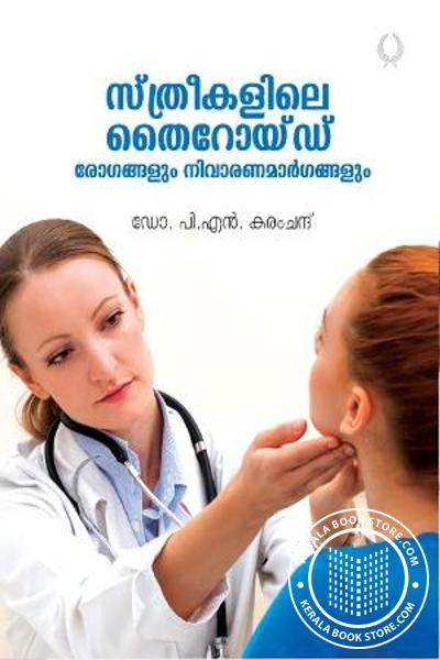 Cover Image of Book Sthreekalile Thyroid Rogsngalum Nivarana Margangalum
