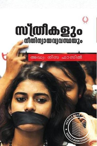 Cover Image of Book sthreekalum neethinyaya vyavasthayum
