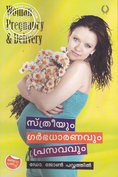 Cover Image of Book Streeyum Garbhadharanavum Prasavavum