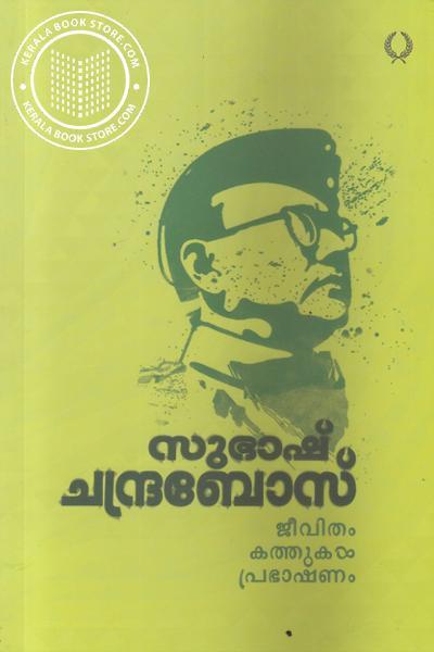 Cover Image of Book Subhash Chandrasose Jeevitham Kathukal Prabhashanam