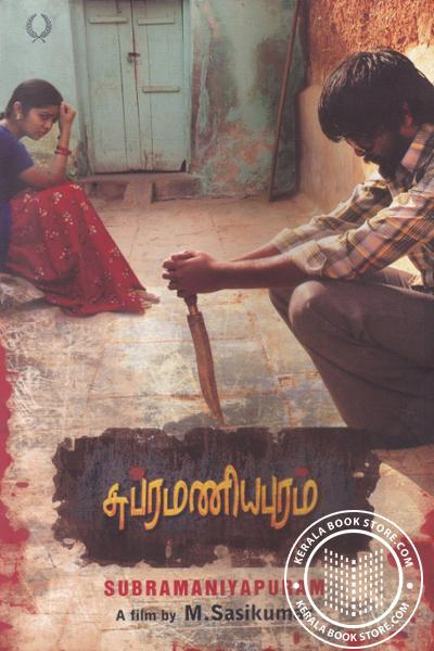 Cover Image of Book സുബ്രമണ്യപുരം