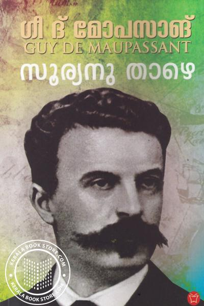 Cover Image of Book Suryanu Thazhe