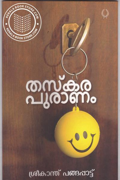 Image of Book Thaskarapuranam