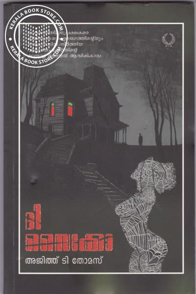 Cover Image of Book The Psycho
