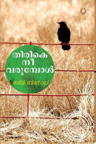 Cover Image of Book Thirike Nee Varumpol