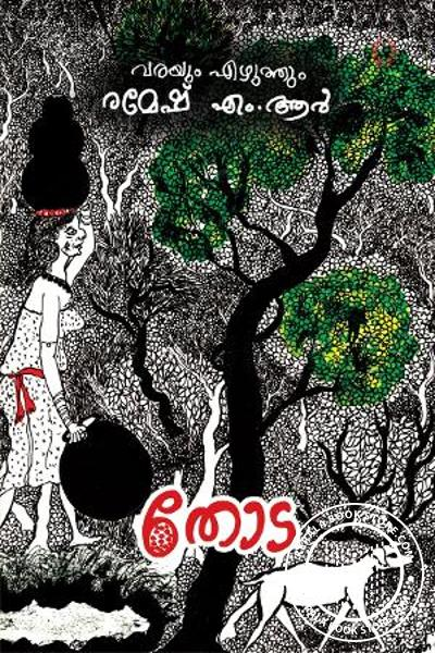 Cover Image of Book തോട