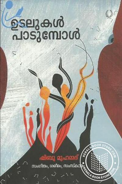 Cover Image of Book Udalukal Padumpol