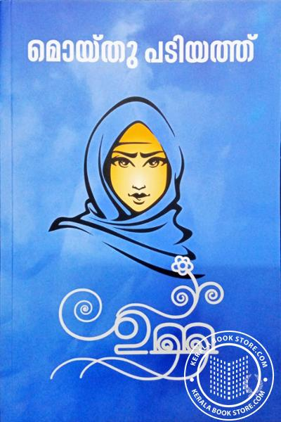 Cover Image of Book ഉമ്മ