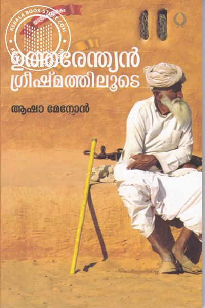 Cover Image of Book Utharendian Greeshmathiloode