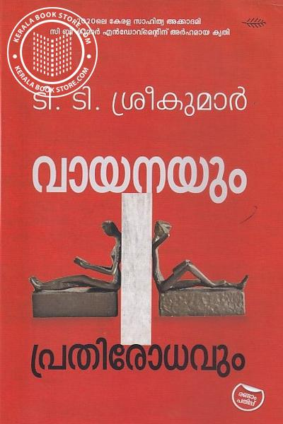 Cover Image of Book വായനയും പ്രതിരോധവും
