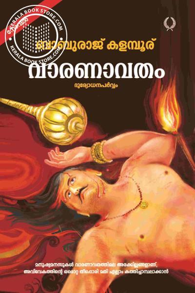 Cover Image of Book വാരണാവതം