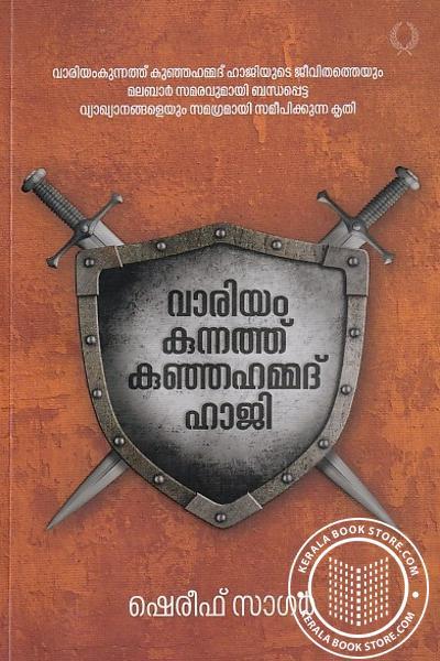 Cover Image of Book വാരിയം കുന്നത്ത് കുഞ്ഞഹമ്മദ് ഹാജി