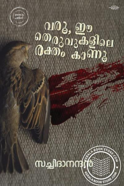 Cover Image of Book വരൂ ഈതെരുവുകളിലെ രക്തം കാണൂ