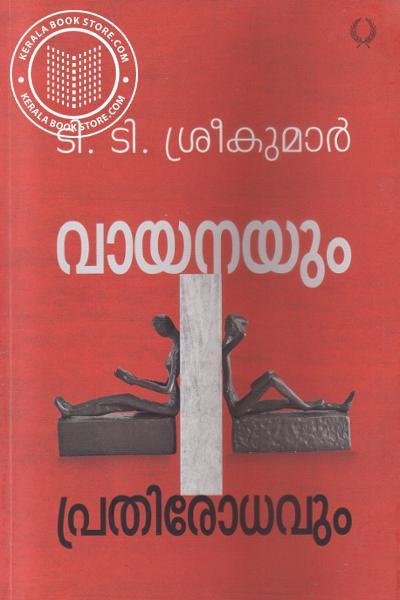 Cover Image of Book വായനയും പ്രതിരോധവും