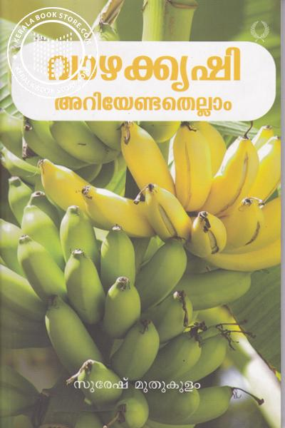 Cover Image of Book Vazhakrishi Ariyedathellam